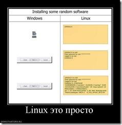 648541_linux-eto-prosto[1]