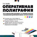 Г. А. Кнабе Оперативная полиграфия. Организация бизнеса и эффективное управление цифровой мини-типографией